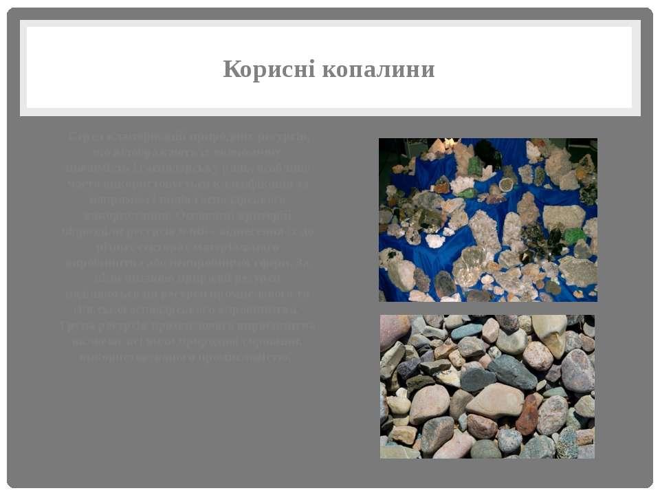 Корисні копалини Серед класифікацій природних ресурсів, що відображають їх ек...