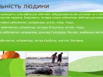 Діяльність людини Окремо проводять класифікацію хімічних забруднювальних речо...