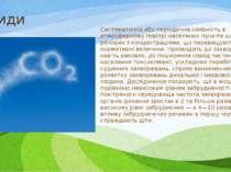 Викиди Систематична або періодична наявність в атмосферному повітрі населених...