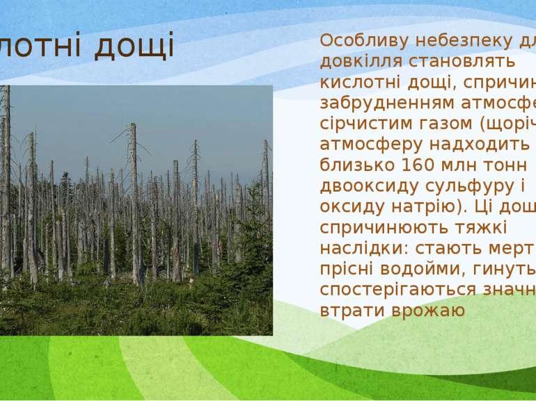 Кислотні дощі Особливу небезпеку для довкілля становлять кислотні дощі, сприч...