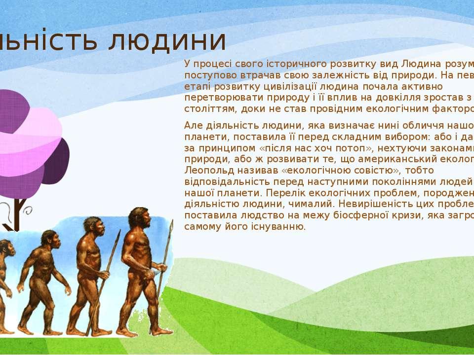 Діяльність людини У процесі свого історичного розвитку вид Людина розумна пос...