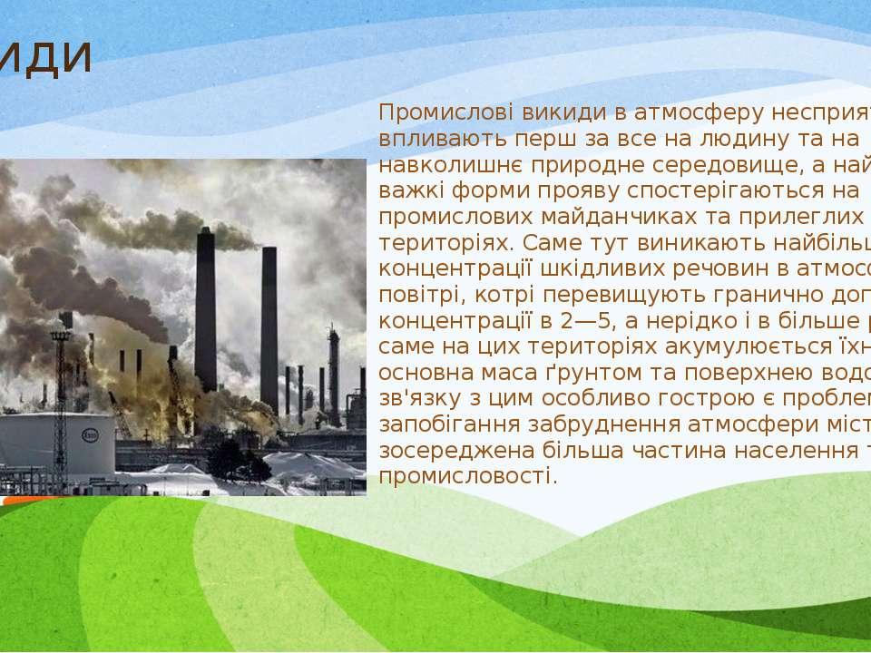 Викиди Промислові викиди в атмосферу несприятливо впливають перш за все на лю...