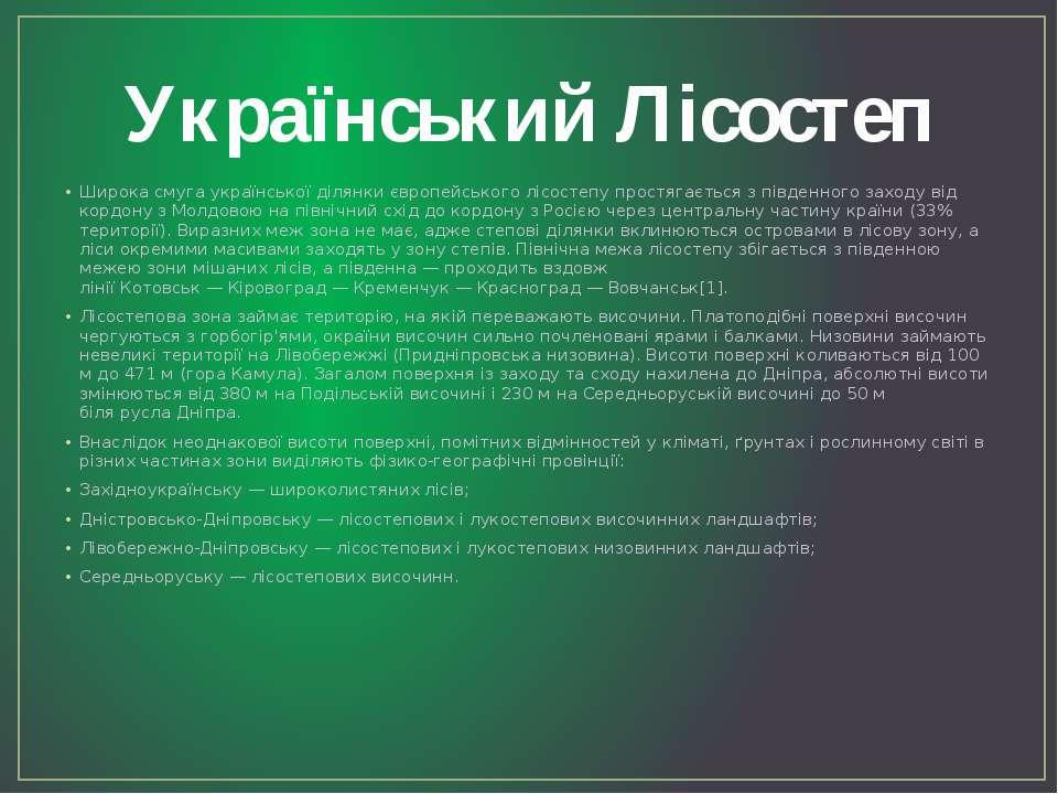 Український Лісостеп Широка смуга української ділянки європейського лісостепу...