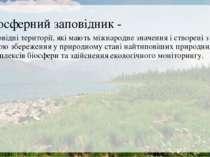 Біосферний заповідник - заповідні території, які мають міжнародне значення і ...