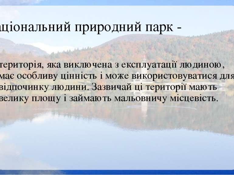 Національний природний парк - територія, яка виключена з експлуатації людиною...