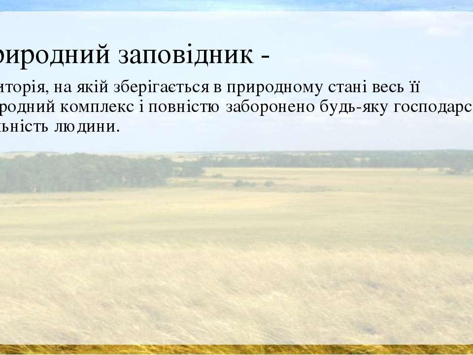 Природний заповідник - територія, на якій зберігається в природному стані вес...