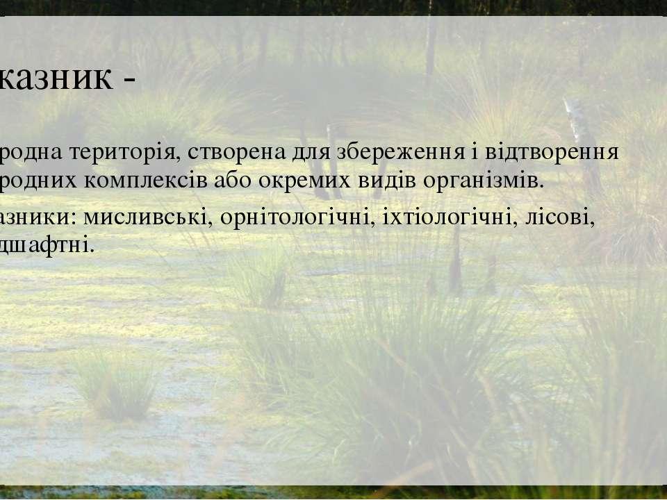Заказник - природна територія, створена для збереження і відтворення природни...