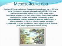 Мезозойська ера Настала 252млн років тому. Тривалість мезозойської ери— 185...