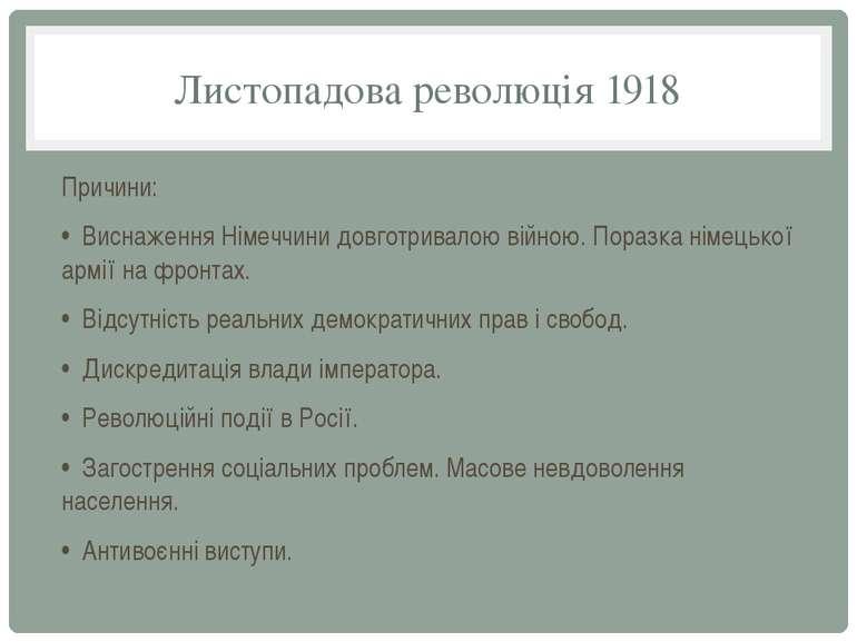 Листопадова революція 1918 Причини: • Виснаження Німеччини довготривалою війн...