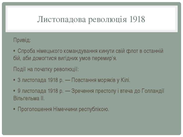 Листопадова революція 1918 Привід: • Спроба німецького командування кинути св...