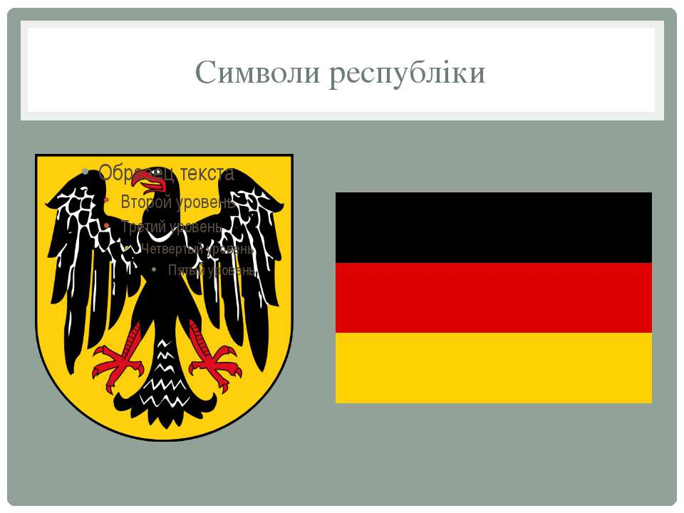 Символи республіки