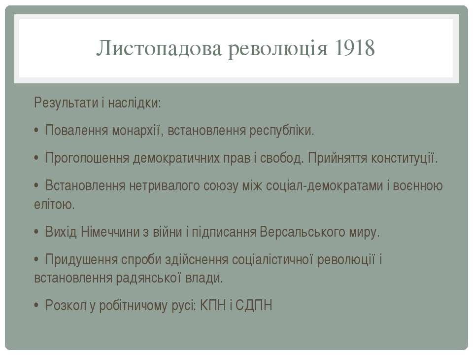 Листопадова революція 1918 Результати і наслідки: • Повалення монархії, встан...