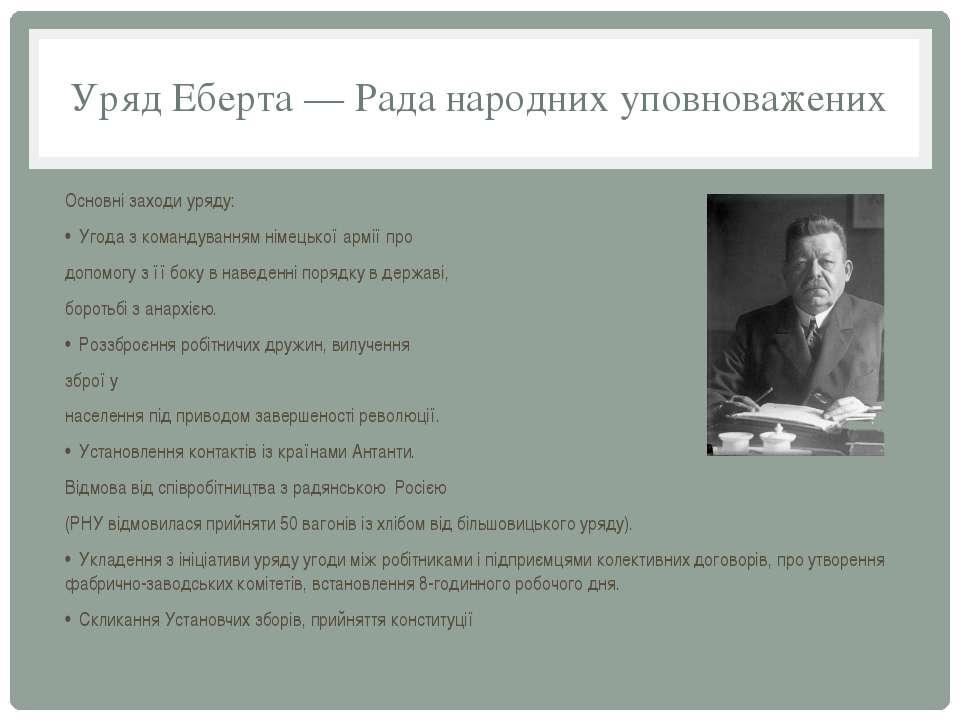 Уряд Еберта — Рада народних уповноважених Основні заходи уряду: • Угода з ком...