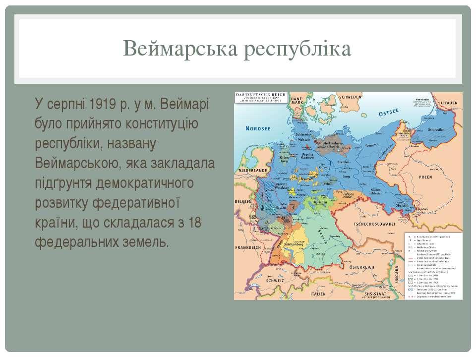 Веймарська республіка У серпні 1919 р. у м. Веймарі було прийнято конституцію...