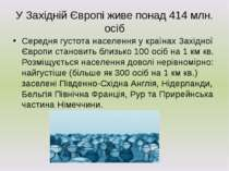 У Західній Європі живе понад 414 млн. осіб Середня густота населення у країна...