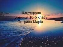 Підготувала учениця 10-б класу Петрина Марія