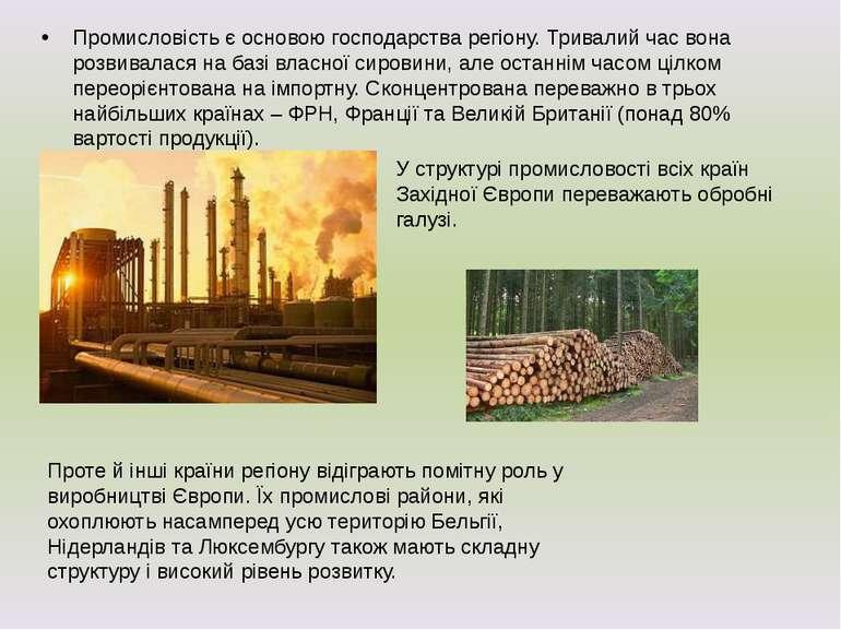 Промисловість є основою господарства регіону. Тривалий час вона розвивалася н...