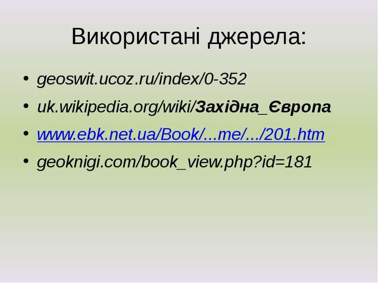 Використані джерела: geoswit.ucoz.ru/index/0-352 uk.wikipedia.org/wiki/Західн...