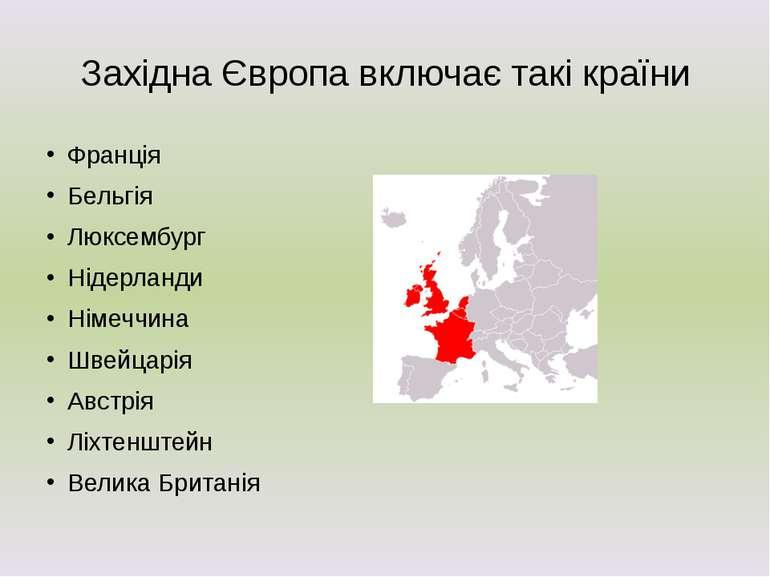 Західна Європа включає такі країни Франція Бельгія Люксембург Нідерланди Німе...