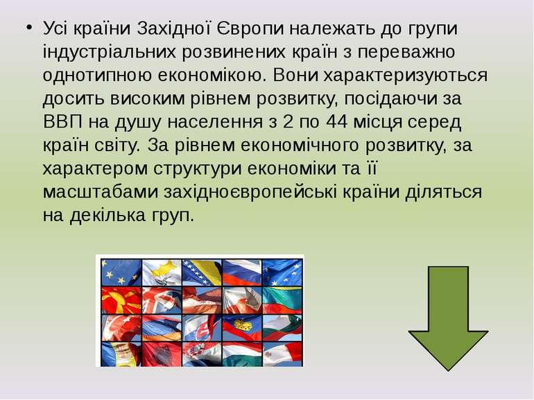 Усі країни Західної Європи належать до групи індустріальних розвинених країн ...