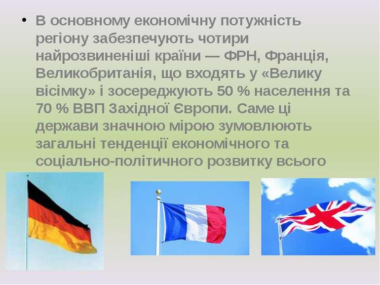В основному економічну потужність регіону забезпечують чотири найрозвиненіші ...