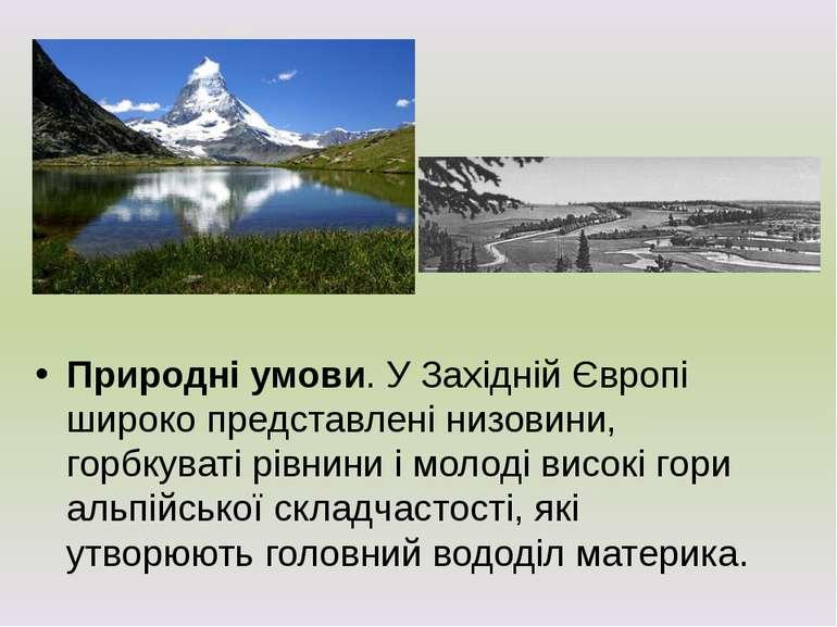Природні умови. У Західній Європі широко представлені низовини, горбкуваті рі...