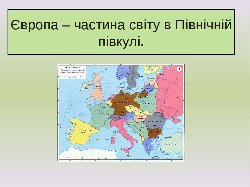 Європа – частина світу в Північній півкулі.