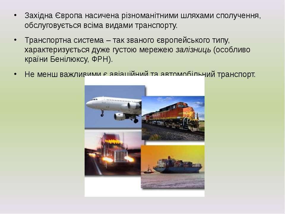 Західна Європа насичена різноманітними шляхами сполучення, обслуговується всі...