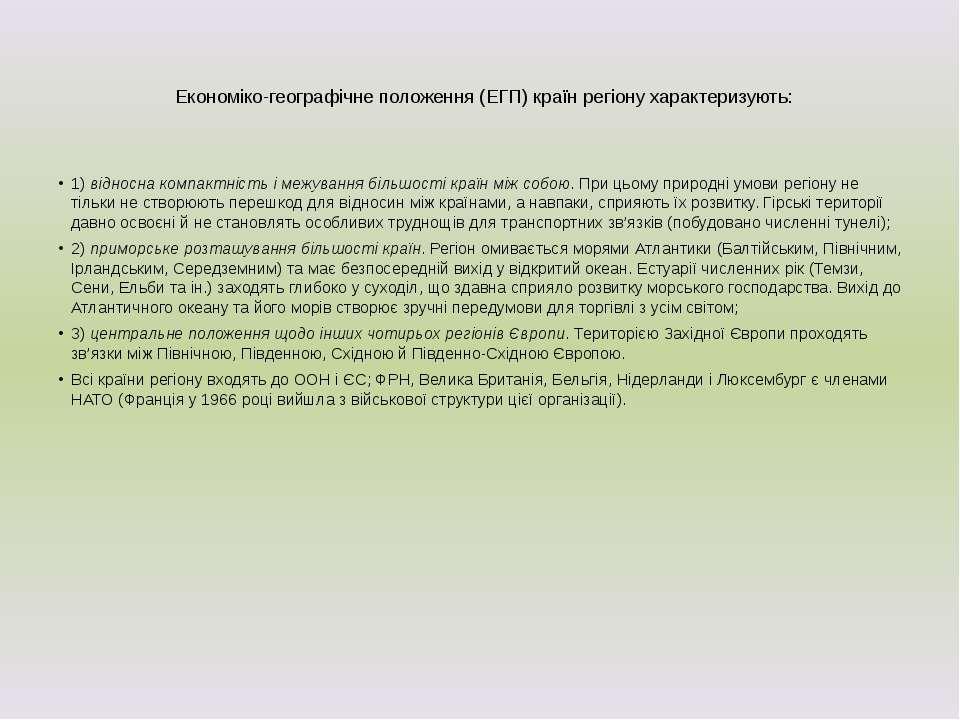 Економіко-географічне положення (ЕГП) країн регіону характеризують: 1) віднос...