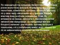 Ліс знаходиться під складним, багатостороннім впливом різних екологічних факт...