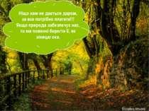 Ніщо нам не дається даром, за все потрібно платити!!! Якщо природа забезпечує...