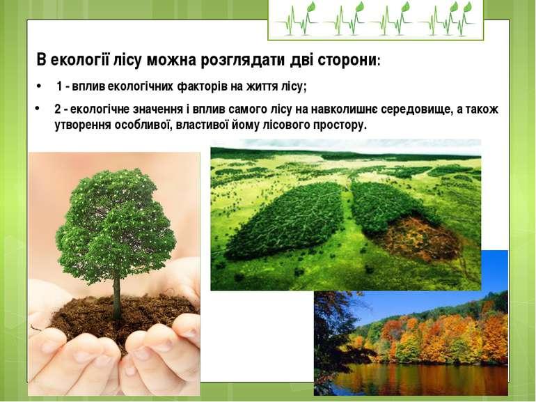 2 - екологічне значення і вплив самого лісу на навколишнє середовище, а також...