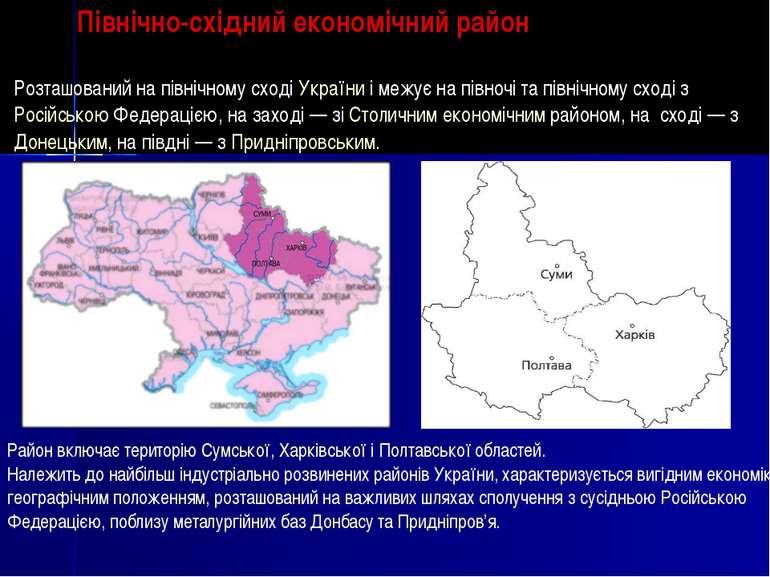 Північно-східний економічний район Розташований на північному сходіУкраїниі...