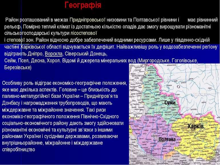 Географія Район розташований в межахПридніпровської низовинита Полтавської ...