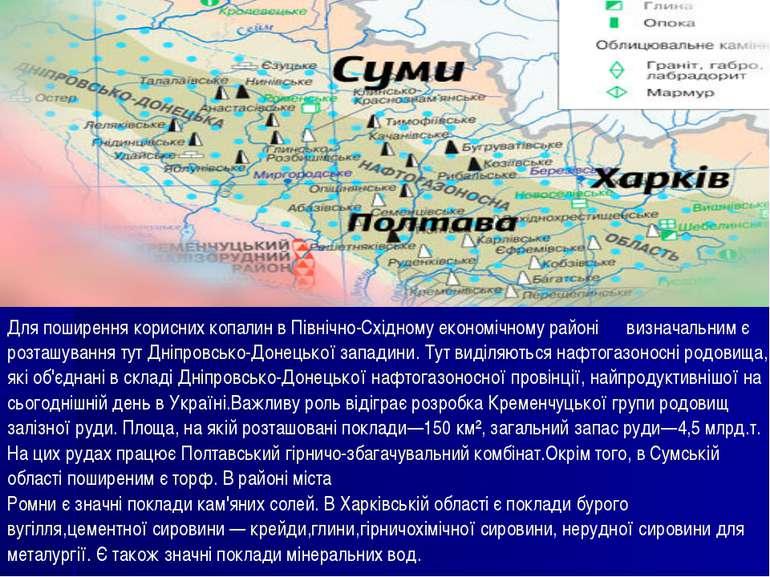 Для поширення корисних копалин в Північно-Східному економічному районі визнач...