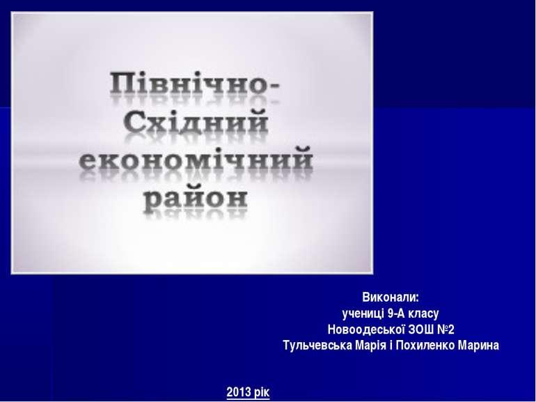 Виконали: учениці 9-А класу Новоодеської ЗОШ №2 Тульчевська Марія і Похиленко...