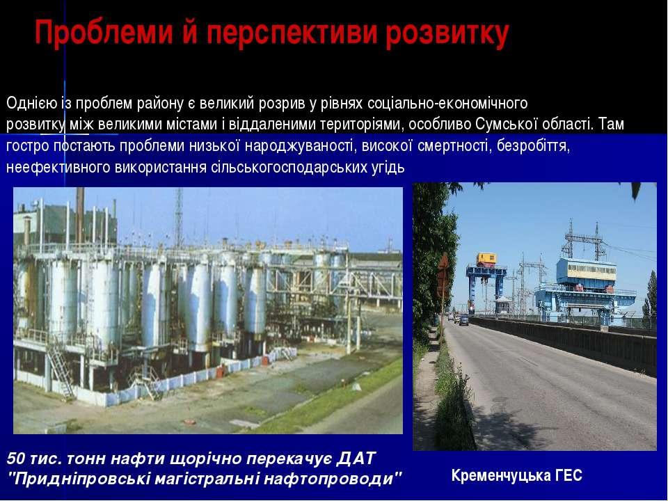 Проблеми й перспективи розвитку Однією із проблем району є великий розрив у р...