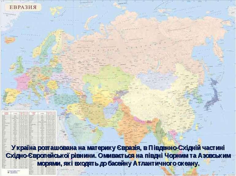 Україна розташована на материку Євразія, в Південно-Східній частині Східно-Єв...