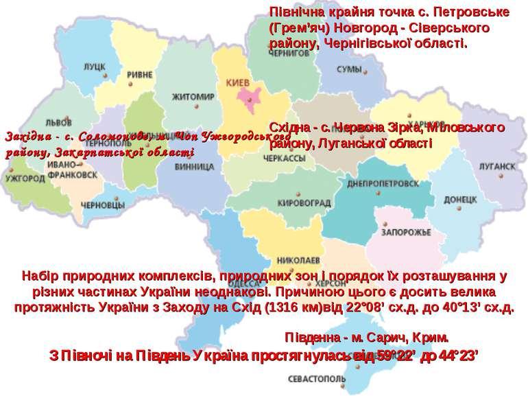 З Півночі на Південь Україна простягнулась від 59°22' до 44°23' Північна край...