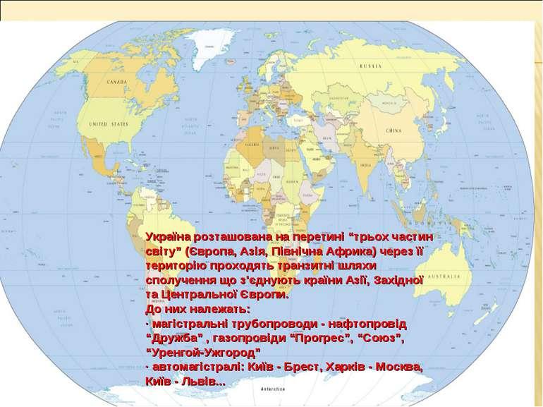 """Україна розташована на перетині """"трьох частин світу"""" (Європа, Азія, Північна ..."""