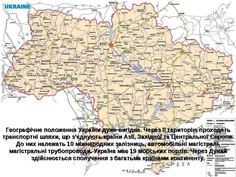 Географічне положення України дуже вигідне. Через її територію проходять тран...
