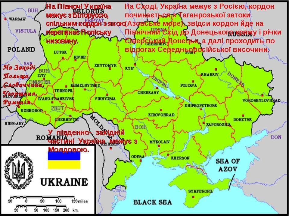 На Сході, Україна межує з Росією, кордон починається з Таганрозької затоки (А...