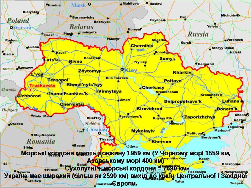 Морські кордони мають довжину 1959 км (У Чорному морі 1559 км, Азовському мор...
