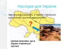 Наслідки для України Цілком можливо, що в Україні з'являться пустелі ? Змінит...