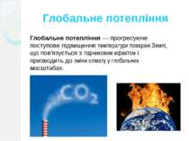Глобальне потепління Глобальне потепління— прогресуюче поступове підвищення...