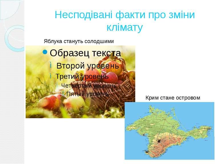 Несподівані факти про зміни клімату Яблука стануть солодшими Крим стане островом