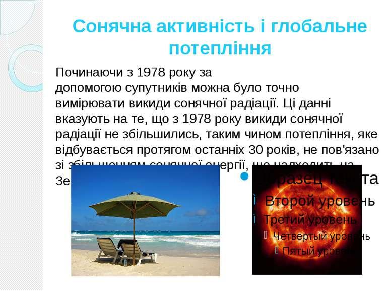 Сонячна активність і глобальне потепління Починаючи з 1978 року за допомогою...