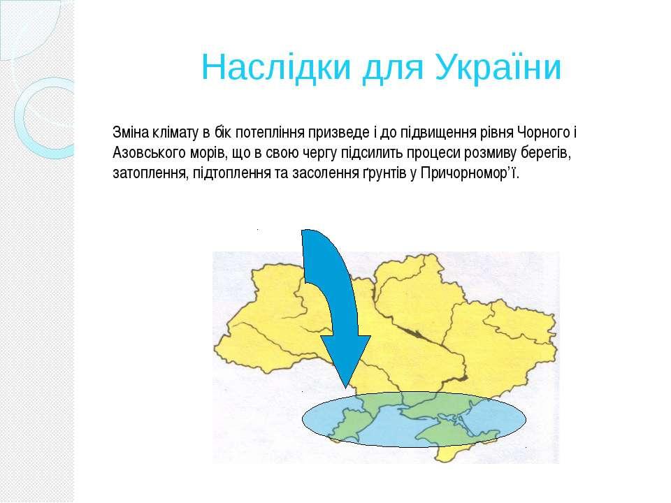 Наслідки для України Зміна клімату в бік потепління призведе і до підвищення ...