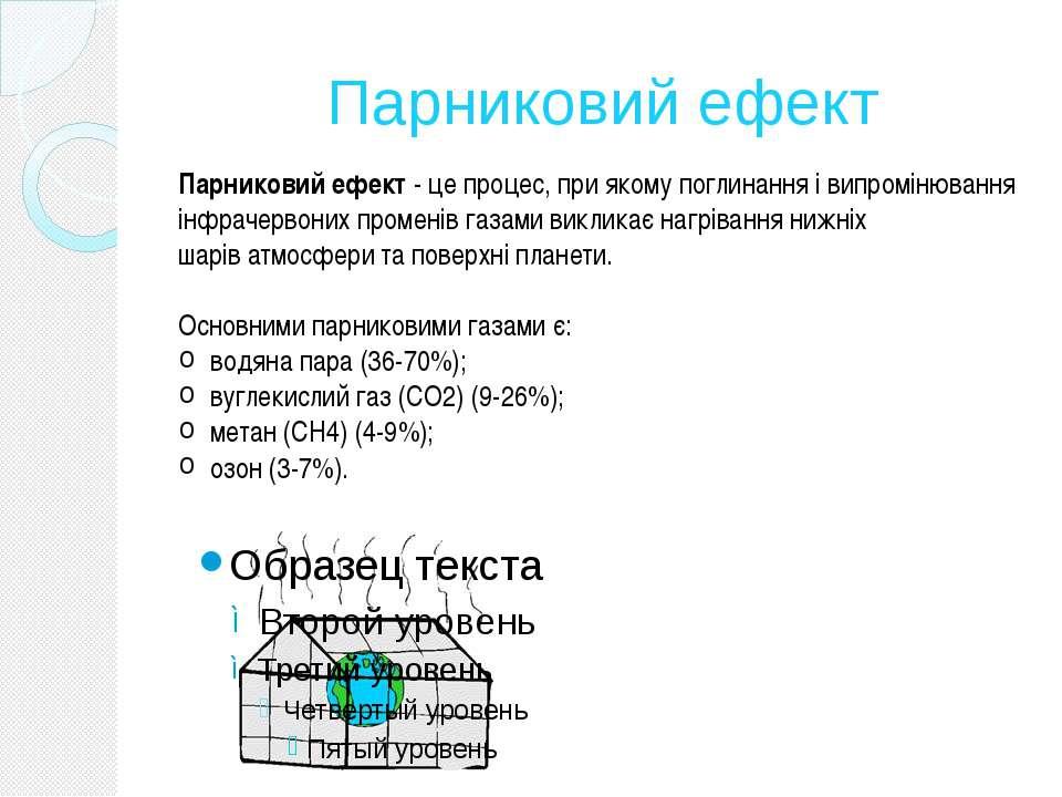 Парниковий ефект Парниковий ефект - це процес, при якомупоглинанняівипромі...