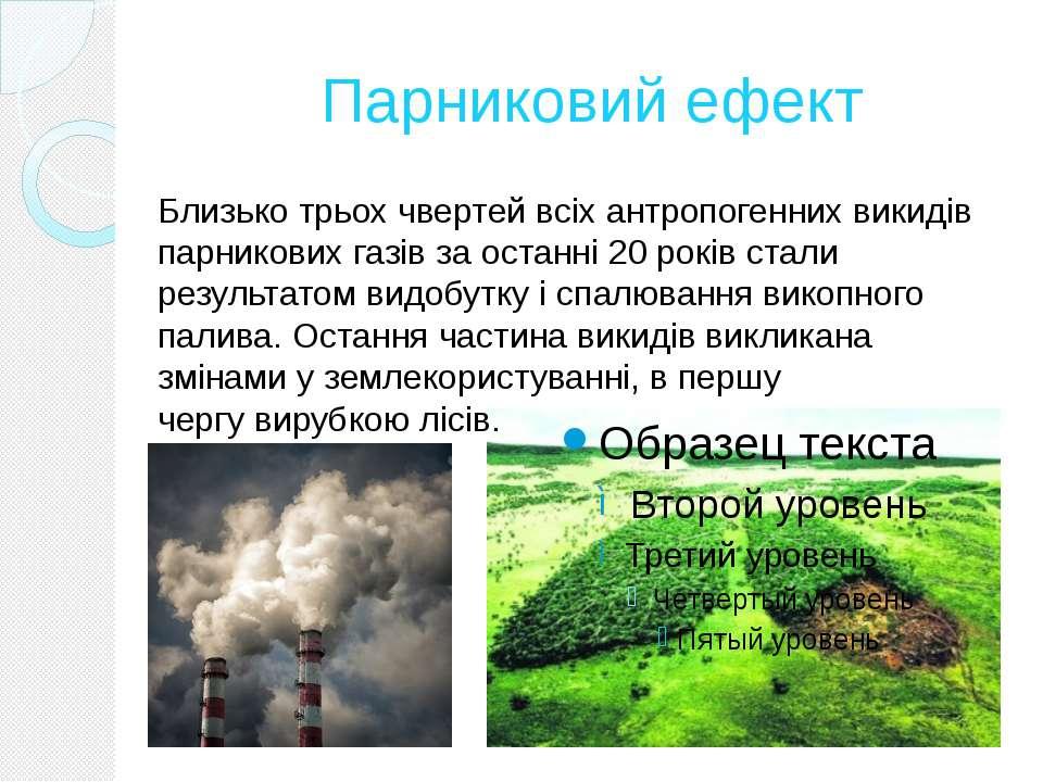 Парниковий ефект Близько трьох чвертей всіх антропогенних викидів парникових ...
